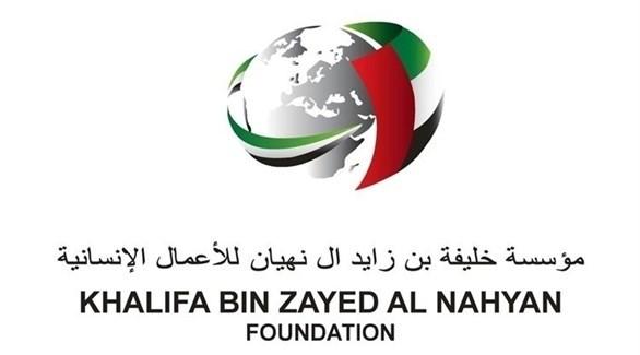 مؤسسة خليفة بن زايد آل نهيان للأعمال الإنسانية (أرشيف)
