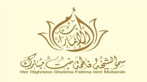 أم الإمارات الشيخة فاطمة بنت مبارك (أرشيف)