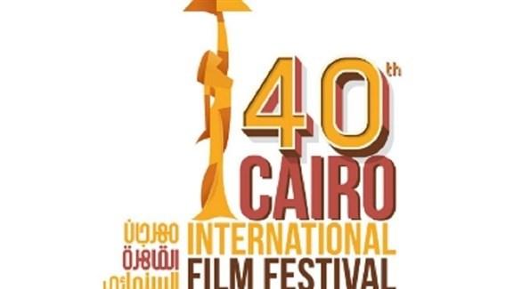 ملصق الدورة الأربعين لمهرجان القاهرة السينمائي الدولي (أرشيف)