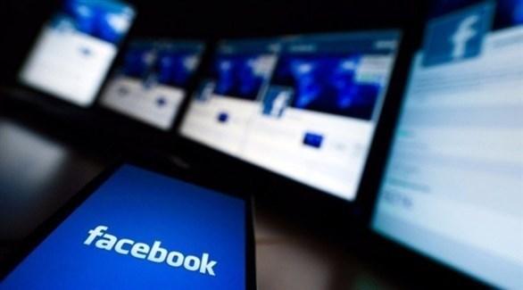 فيس بوك (أرشيف)