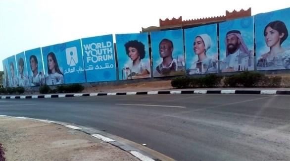 تحضيرات منتدى شباب العالم في مصر