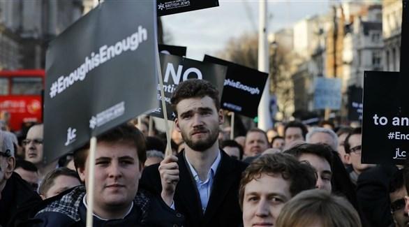 تظاهرة منادية بالكف عن معاداة السامية في بريطانيا