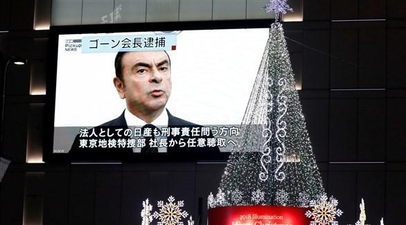 تقرير عن غصن يعرض في إحدى الساحات العامة لطوكيو (رويترز)