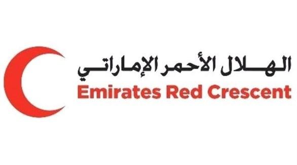 هيئة الهلال الأحمر الإماراتي (أرشيف)