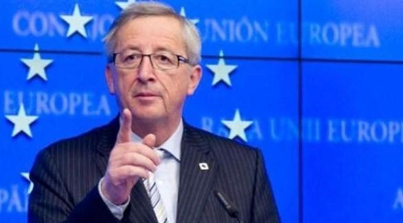رئيس المفوضية الأوروبية، جان-كلود يونكر (أرشيف)