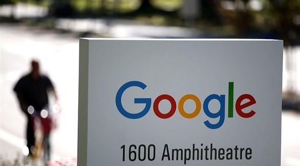 شعار غوغل (أرشيف)
