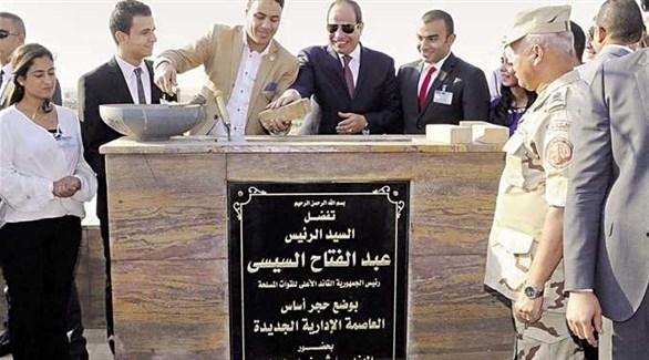 الرئيس المصري يضع حجر أساس العاصمة الإدارية الجديدة (أرشيف)