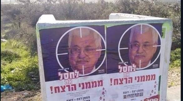 ملصقات إسرائيلية إرهابية تدعو لقتل الرئيس الفلسطيني محمود عباس (تويتر)