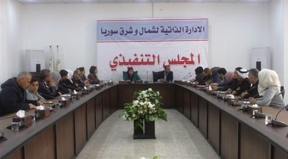 المجلس التنفيذي الإدارة الذاتية لشمال وشرق سوريا (أرشيف)