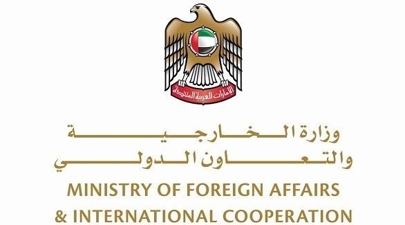 وزارة الخارجية الإماراتية (أرشيف)