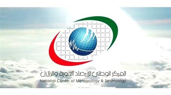 المركز الوطني للأرصاد الإماراتية (أرشيف)