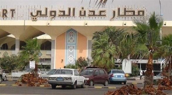 مطار عدن الدولي (أرشيف)