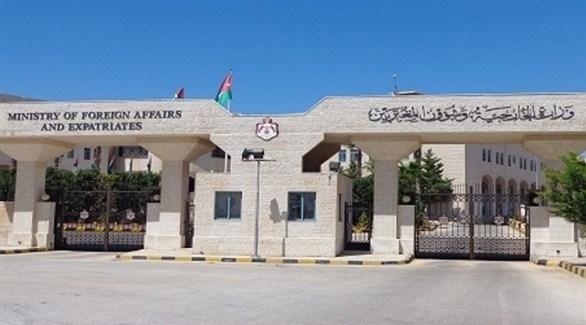 مبنى الخارجية الأردنية (أرشيف)