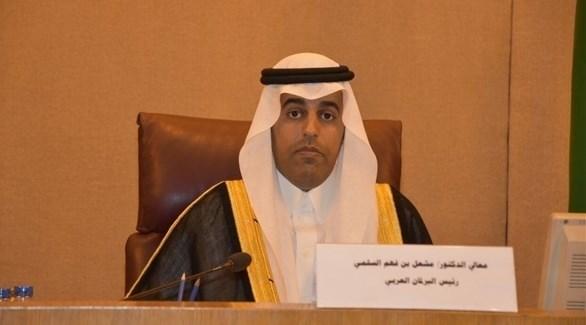 رئيس البرلمان العربي، مشعل بن فهم السلمي (أرشيف)