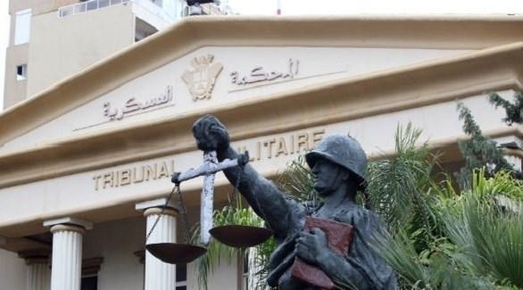 المحكمة العسكرية في لبنان (أرشيف)
