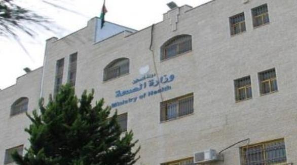وزارة الصحة الفلسطينية (أرشيف)