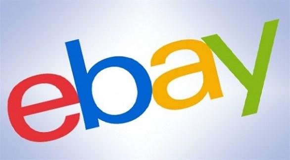موقع إي باي للتجارة الإلكترونية (أرشيف)