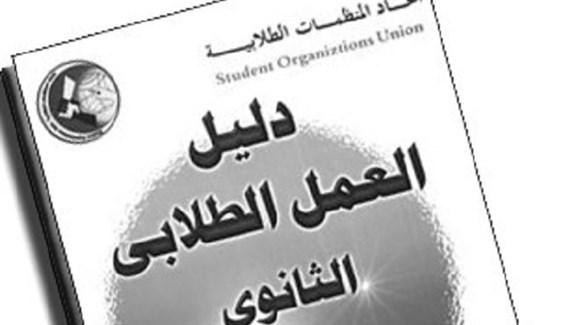 وثقية إخوانية لاختراق الشباب وطلاب ثانوي