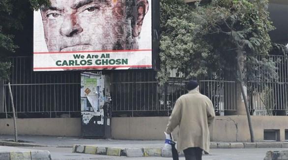 لوحة كلنا كارلوس غصن في أحد شوارع بيروت (أ ف ب)