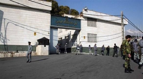 ٍسجن إيراني (أرشيف)