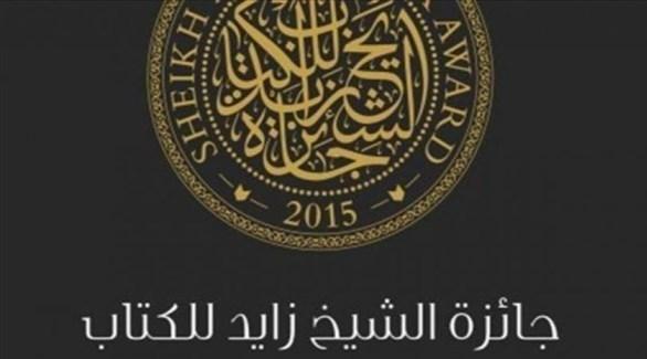 جائزة الشيخ زايد للكتاب تفتح باب الترشح لدورتها الثالثة عشرة 2018 2019