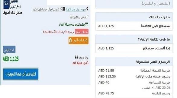 عملاء يشتكون من الرسوم غير المشمولة على حجوزات Booking Com في الإمارات
