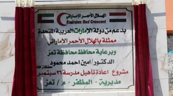 افتتاح مدرسة 26 سبتمبر في تعز اليمنية (أرشيف)