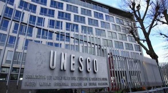 منظمة اليونسكو (أرشيف)