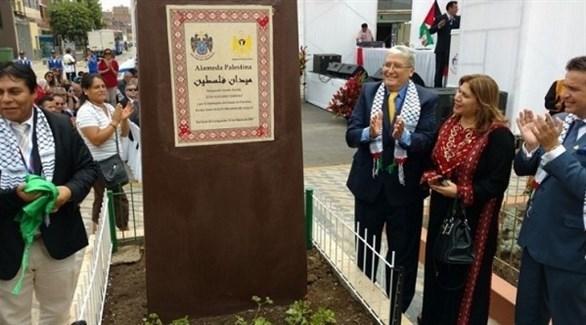 افتتاح ميدان فلسطين في جمهورية البيرو (أرشيف)