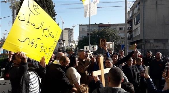 جانب من تظاهرة أمام مكان المعرض في حيفا