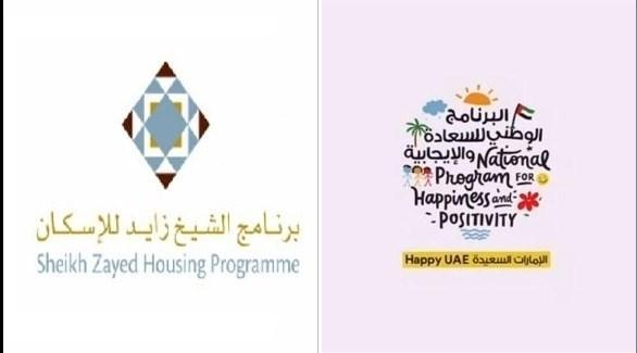 الوطني للسعادة يطلق دليل جودة الحياة بالشراكة مع زايد للإسكان