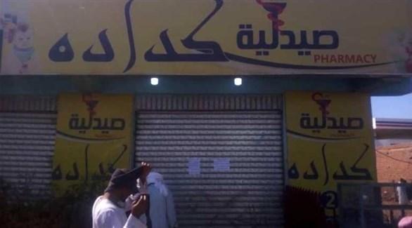 إغلاق الصيدليات في السودان (أرشيف)