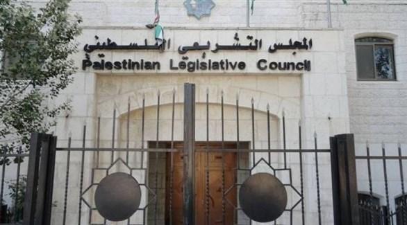 مبنى المجلس التشريعي الفلسطيني (أرشيف)