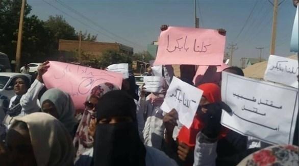 أطباء سوادنيون يحتجون على مقتل زميل لهم في الاحتجاجات (تويتر)