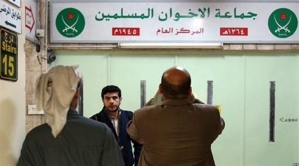 مقر الإخوان في الأردن (أرشيف)