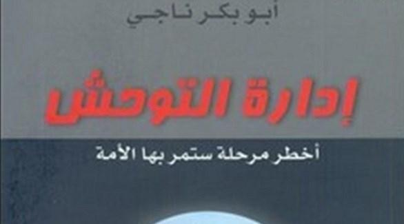 كتاب ادارة التوحش