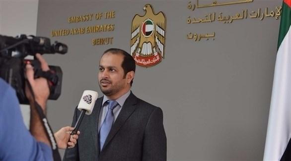 سفير الإمارات في بيروت حمد سعيد الشامسي (أرشيف)