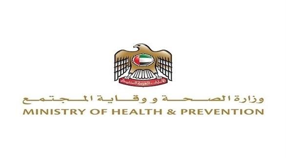 الصحة الإماراتية (أرشيف)