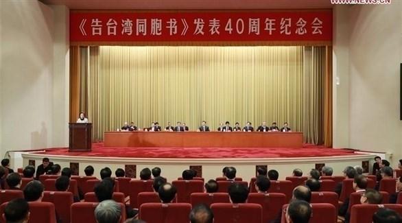 الذكرى الـ 40 لعلاقات الصين مع تايوان (شينخوا)