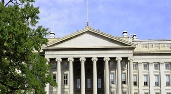 وزارة الخزانة الأمريكية (أرشيف)