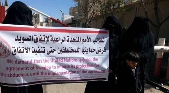 يمنيات من رابطة أمهات المختطفين في مسيرة احتجاجية ضد الحوثيين(2 ديسمبر)