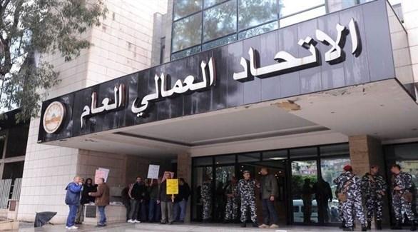 الاتحاد العمالي العام في لبنان (أرشيف)