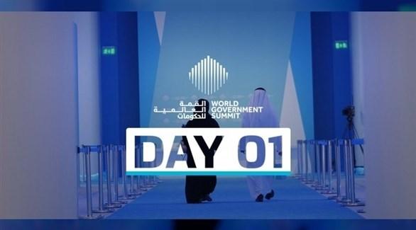 القمة العالمية للحكومات (وام)