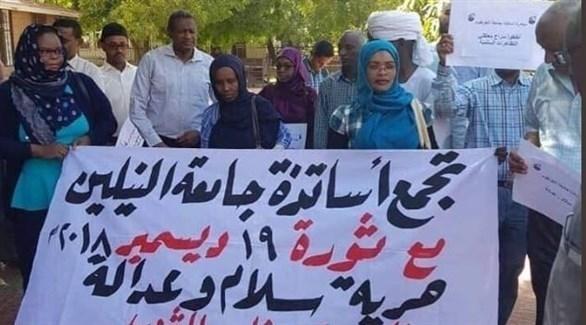 أساتذة جامعة سودانية في وقفة احتجاجية (تويتر)