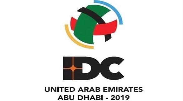 شعار مؤتمر الدفاع الدولي (أرشيف)