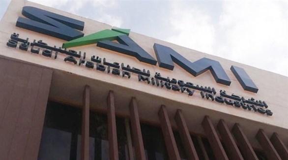 الشركة السعودية للصناعات العسكرية (أرشيف)