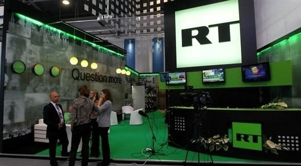 قناة روسيا اليوم (أرشيف)
