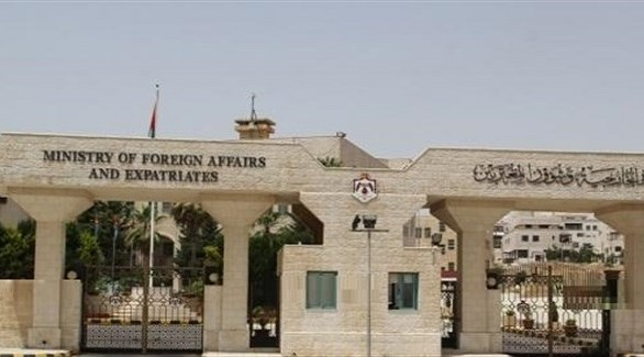 وزارة الخارجية وشؤون المغتربين الأردنية (أرشيف)
