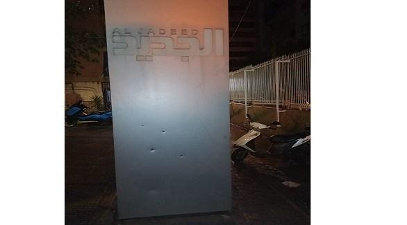 صورة من محيط قناة الجديد لبعض الأضرار (من المصدر)