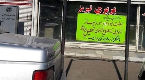 لوحة على مخبز إيراني كُتب عليها: المخبز مغلق بسبب عدم وجود الطحين (مجاهدي خلق)